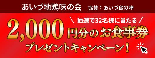 2000円分のお食事券プレゼントキャンペーン